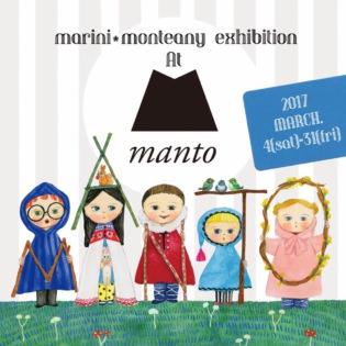 marini*monteanyがマントにやってくる!
